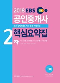 공인중개사 2차 핵심요약집(2018)(EBS)