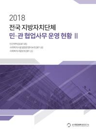 전국 지방자치단체 민 관 협업사무 운영 현황. 2(2018)