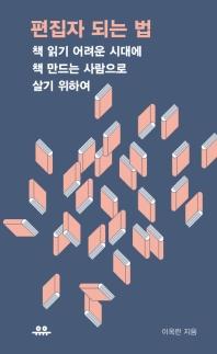 편집자 되는 법(땅콩문고 시리즈)