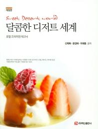 달콤한 디저트 세계  - h/43