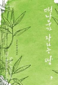대나무가 자라는 땅(동방문학총서 5)