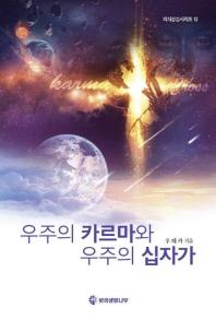 우주의 카르마와 우주의 십자가(의식상승시리즈 12)
