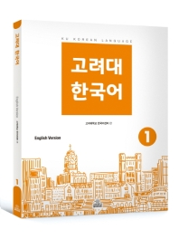 고려대 한국어. 1: 영어판