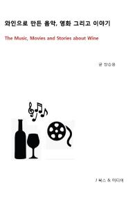 와인으로 만든 음악, 영화 그리고 이야기