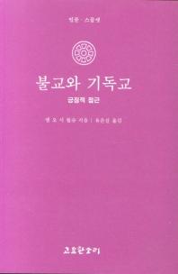 불교와 기독교(법륜 23)