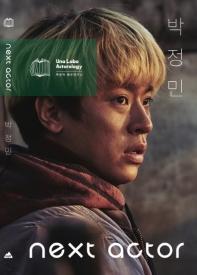 넥스트 액터 박정민
