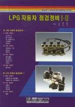 LPG 자동차 점검정비. 1 2