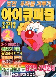 아이큐퍼즐 (2018년 2월호)