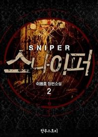 스나이퍼 2