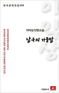 이익상 단편소설 남극의 가을밤(한국문학전집 209)