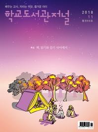 학교도서관저널 2018년 11월호(통권88호)