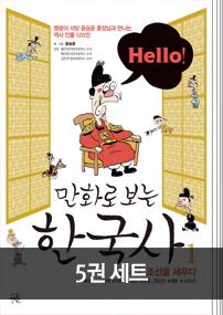 만화로보는 한국사 세트