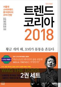 트렌드코리아 2018+모바일 트렌드 2018