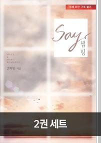 세이 썸띵(Say Something) 2권 세트(외전 포함)