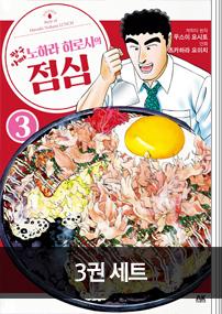 짱구 아빠 노하라 히로시의 점심 3권 세트