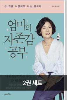 33%▼김미경 세트 (엄마의 자존감 공부 + 언니의 독설)