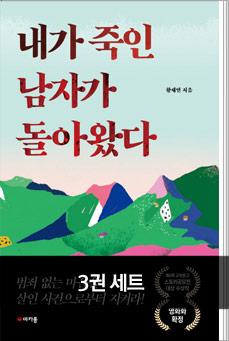 한국형 미스터리_BEST 3권 세트