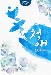 [무삭제개정판] 청애