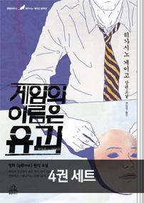 히가시노 게이고 추리 베스트 (전4권)