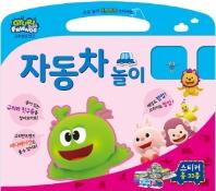 빅잼 팝업 스티커북: 자동차 놀이(규리앤프렌즈)