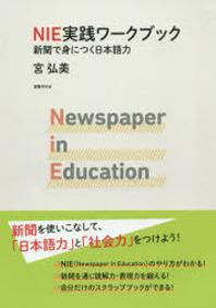 NIE實踐ワ-クブック 新聞で身につく日本語力