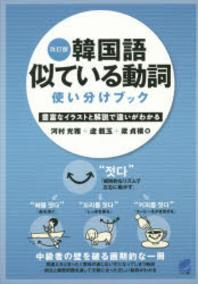 韓國語似ている動詞使い分けブック 豊富なイラストと解說で違いがわかる