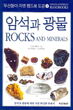 암석과 광물(자연 핸드북 도감 9)