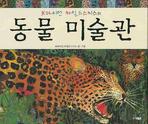 동물미술관(브라이언 와일드스미스의)(세계 그림책 127)(양장본 HardCover)