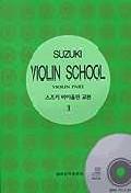 스즈키 바이올린 교본 1(2판)(CD1장포함)