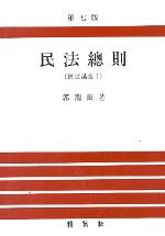 민법총칙(민법강의1)(제7판)(2005)(7판)