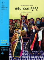 베니스의 상인(1200WORDS GRADE. 4)(CD1장포함)(YBM READING LIBRARY 27)