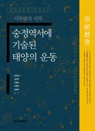숭정역서에 기술된 태양의 운동(역사천문학 시리즈 1)