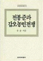전봉준과 갑오농민전쟁(한국현대인물연구 1) /정가6000원/92
