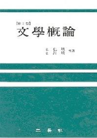 문학개론(2판)