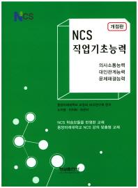 NCS 직업기초능력(개정판)
