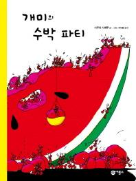 개미의 수박 파티(사각사각 그림책 3)(양장본 HardCover)