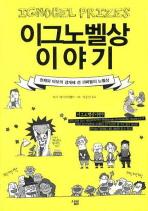 이그노벨상 이야기(살림청소년 융합형 수학과학총서 시리즈)