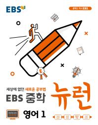 중학 영어1(2021)(EBS 뉴런)