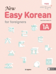 Easy Korean. 1A: for foreigners(New)(개정판)(CD1장포함)