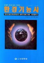 환경기능사(2판)