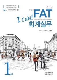국가공인 회계실무 1급(2019)(I CAN FAT)