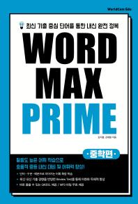 중학 Word Max Prime(워드 맥스 프라임)