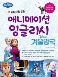 애니메이션 잉글리시: 겨울왕국(초등학생을 위한)(CD1장포함)