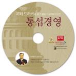 통섭경영(CD 1장)(VITAMIN BOOK 142)