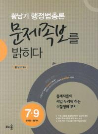 행정법총론 문제족보를 밝히다(7 9급 공무원)(2013)(황남기)(개정판)