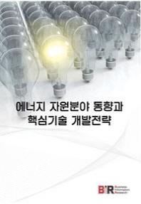 에너지 자원분야 동향과 핵심기술 개발전략