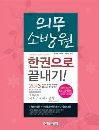 의무소방원 한권으로 끝내기(2013)(개정판 8판)