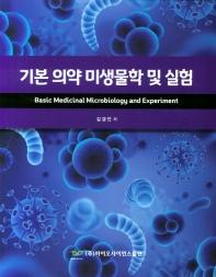 기본 의약 미생물학 및 실험