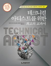 테크니컬 아티스트를 위한 최고의 교과서 --- 깨끗