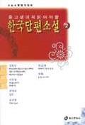 한국단편소설 2:배따라기 외